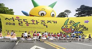 2018 서울동화 축제 모습